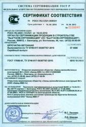 сертификат соотвествия тротуарной плитки