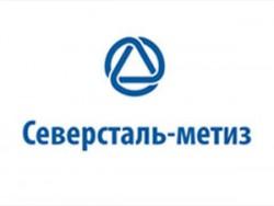 ОАО «Северсталь-метиз»