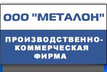 ООО «Металон»