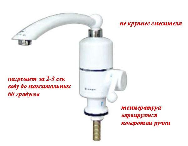 водонагреватель-кран