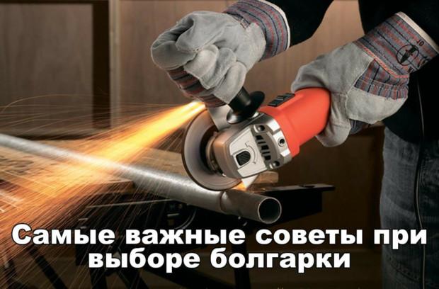 Как выбрать болгарку для дома: 7 советов по выбору угловой шлифовальной машины