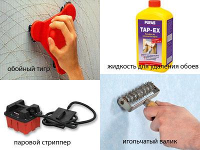 Инструмент для демонтажа обоев