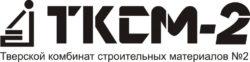 АО «Тверской комбинат строительных материалов № 2»