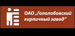 ОАО «Гололобовский кирпичный завод»