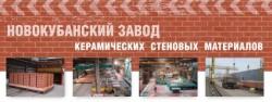 ОАО «Новокубанский завод керамических стеновых материалов»