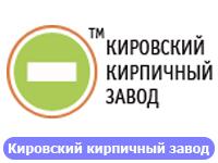 ООО «Кировский кирпичный завод»