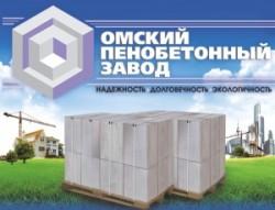ООО «Омский пенобетонный завод»