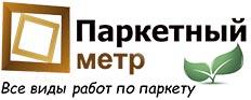 ТОП 10 лучших предложений по циклевке паркета в Москве