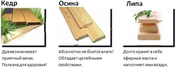 деревянная вагонка 6