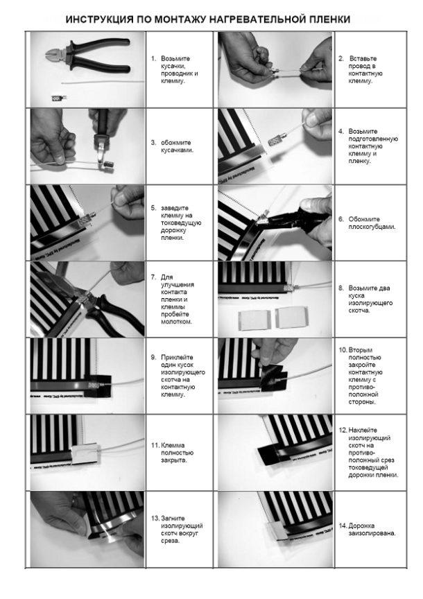 Инструкция по монтажу инфракрасного плёночного пола