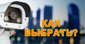 8 советов по выбору камеры ночного видеонаблюдения (с ИК подсветкой)