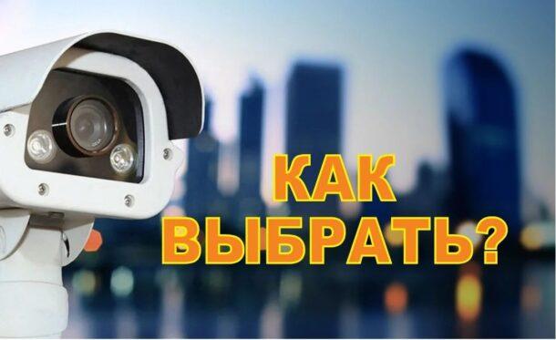 камера ночного видеонаболюдения
