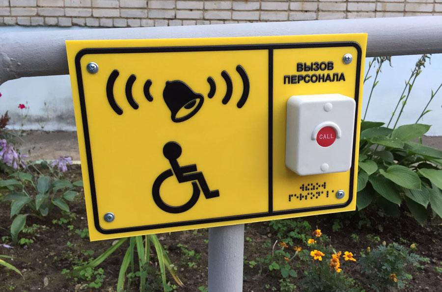 Доступная среда для инвалидов: правила организации безбарьерного пространства
