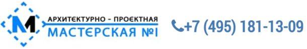 Согласование перепланировки квартиры в Москве - узаконим уже сделанную перепланировку в Архитектурно-проектной мастерской №1 - АПМ №1