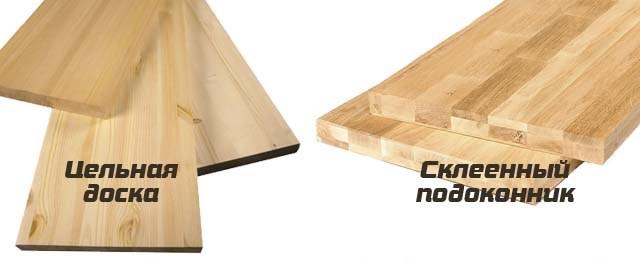 подоконники деревянный 3