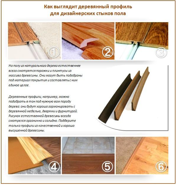 стык напольных покрытий деревянный профиль