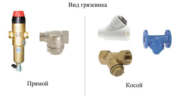Вид грязевика (прямой или косой) фильтра грубой очистки воды