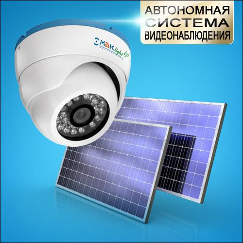 автономная система видеонаблюдения